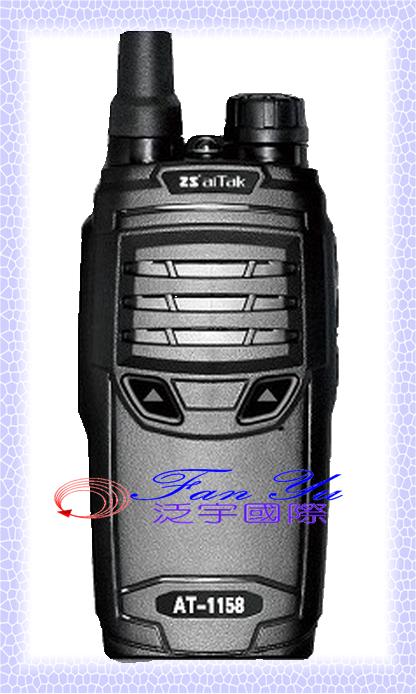 【AITALK】AT-1158 泛宇無線電對講機