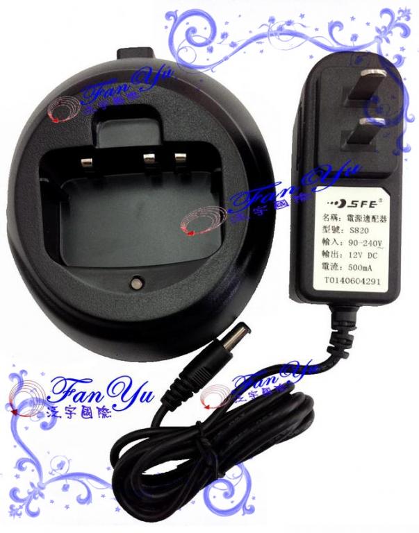SFE S820-充電器 泛宇無線電對講機