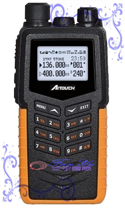 【ZS Aitouch】AI-8000 泛宇無線電對講機