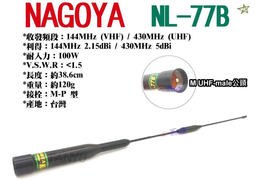 【NAGOYA】NL-77B 雙頻天線泛宇無線電對講機