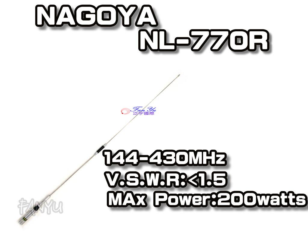【NAGOYA】NL-770R 雙頻天線 泛宇無線電對講機