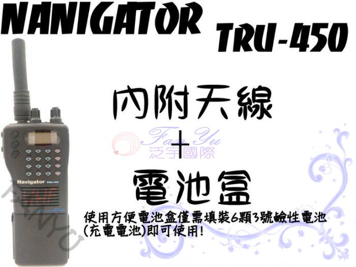 【中古機】Navigator TRU-450 泛宇無線電對講機
