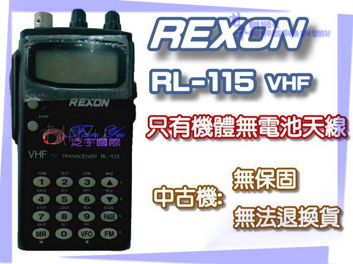 【中古機】REXON RL-115 泛宇無線電對講機