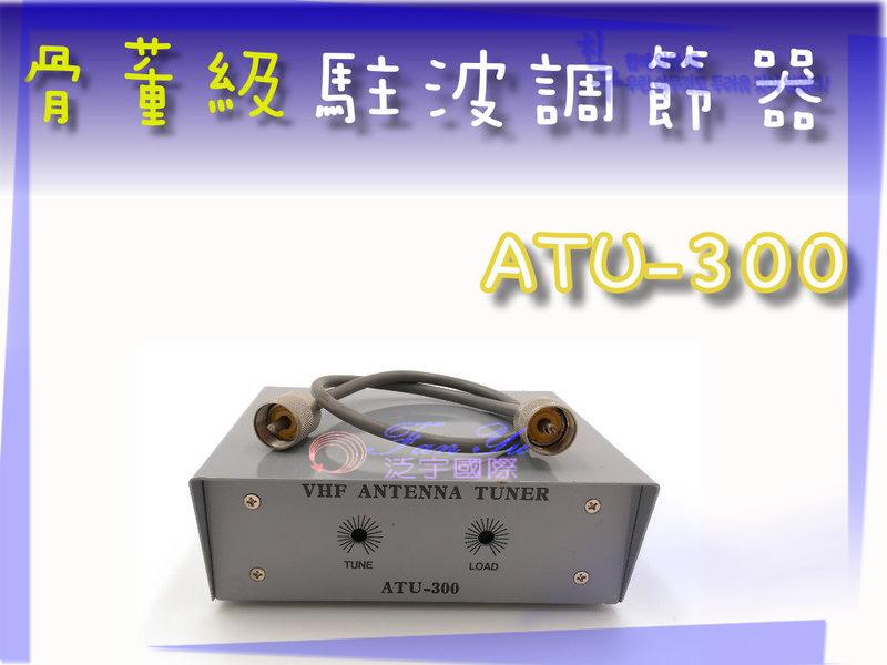 【中古】駐波調節器 ATU-300 泛宇無線電對講機