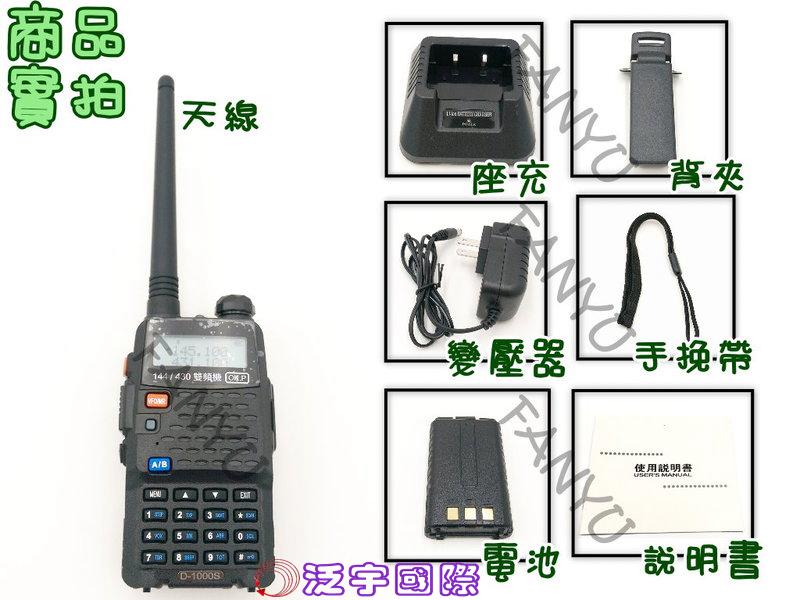 活動到1050919止【Divic】D-1000S 雙頻機 泛宇無線電對講機