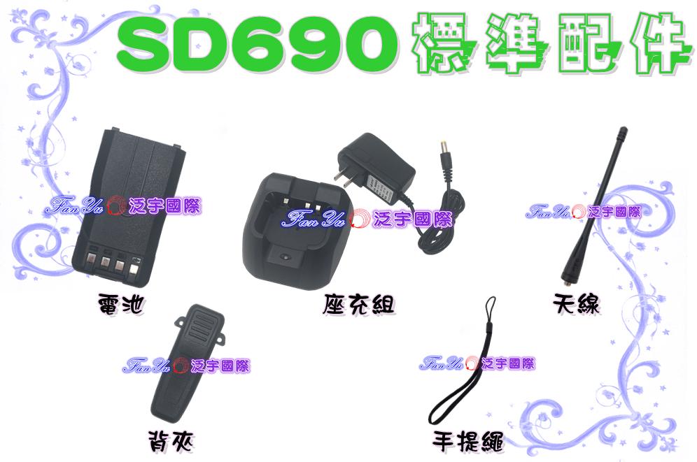 【SFE】SD690 高功率對講機 泛宇無線電對講機