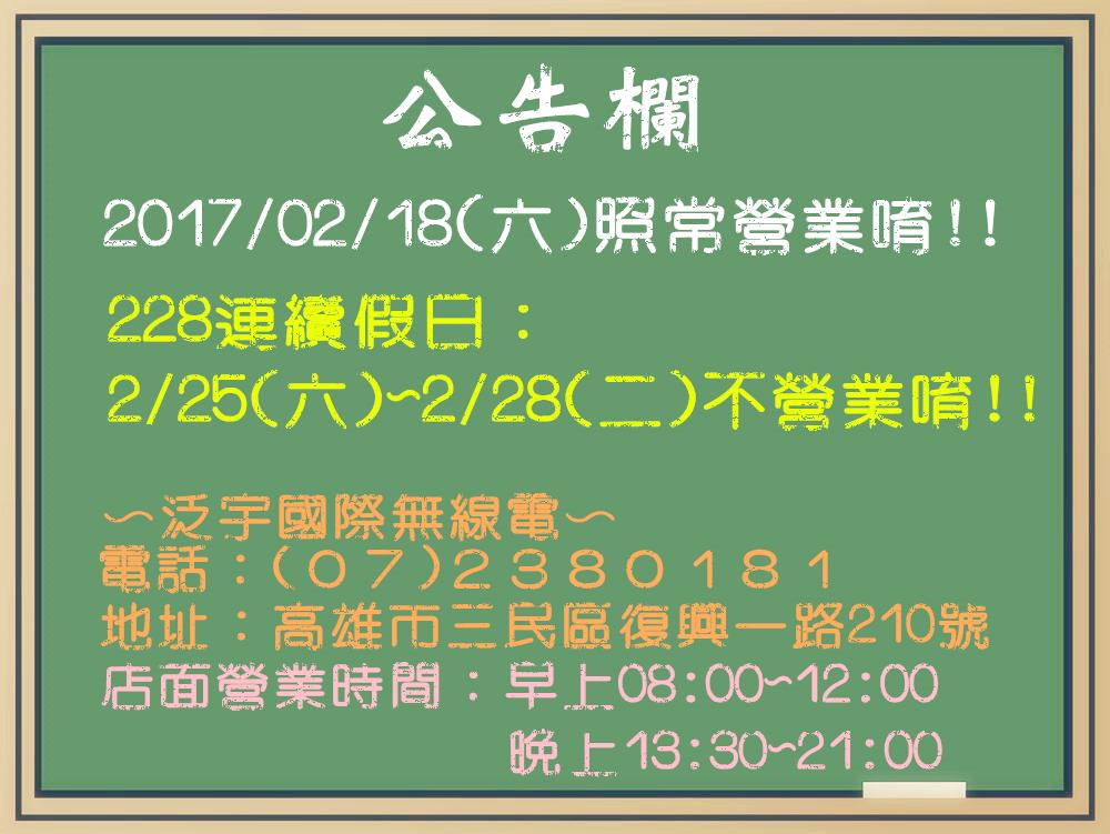 228連假公告 (2017年)