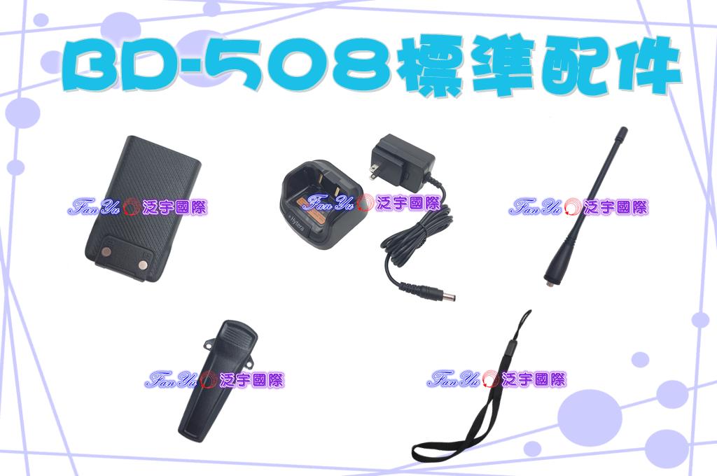 HYT BD508 泛宇無線電對講機